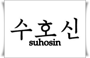 Suhosin